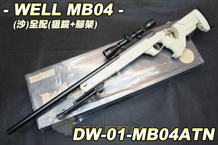 【翔準軍品AOG】WELL MB04(沙) 狙擊鏡+腳架  狙擊槍 手拉 空氣槍 BB 彈 生存遊戲 DW-MB04AT
