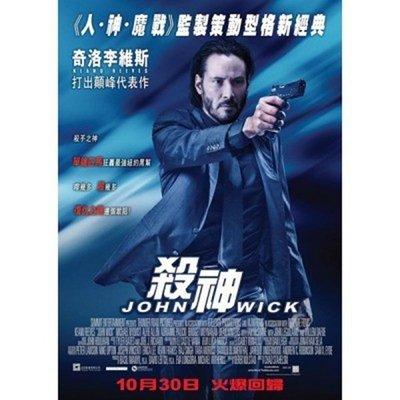 【藍光電影】捍衛任務 / 疾速追殺 / John Wick (2014)