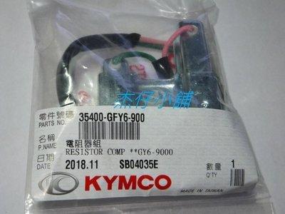 【杰仔小舖】光陽原廠電阻器組,適用:豪邁125/迪爵/GY6,限量特價中!