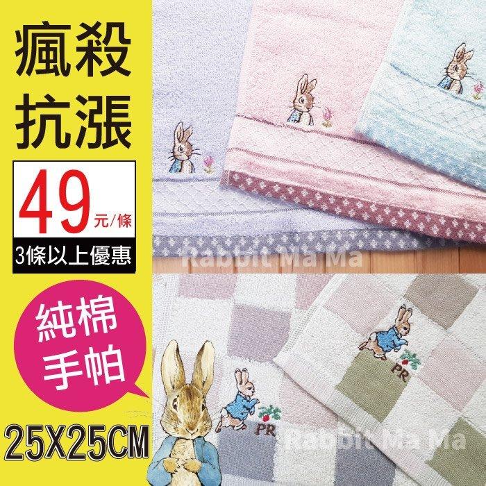 彼得兔純棉方巾特惠組/比得兔手帕/口水巾/賣場還有童巾與毛巾.圍兜20113兔子媽媽
