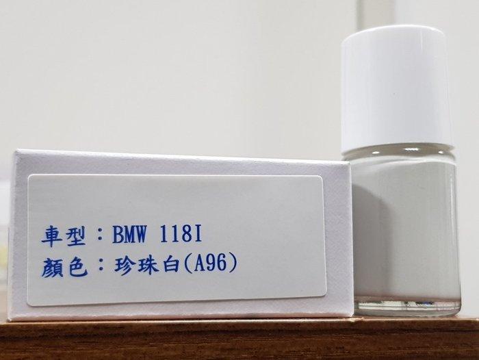 艾仕得(杜邦)Cromax 原廠配方點漆筆.補漆筆 BMW 118I 顏色:珍珠白(A96)