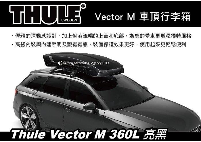 |MyRack|| 【預購95折】Thule Vector M 360L 亮黑 車頂行李箱 雙開車頂箱 613201
