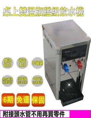 【清淨淨水店】BQ972桌上雙溫熱交換型不鏽鋼自動補水飲水機~不怕喝到生水,單機直購價8800元。