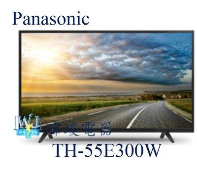 ☆可議價【暐竣電器】Panasonic 國際 TH-55E300W / TH55E300W 液晶電視 55型電視