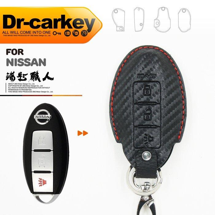 【鑰匙職人】NISSAN GTR 730Z 日產汽車 智慧型鑰匙皮套 鑰匙皮套 鑰匙包 保護包