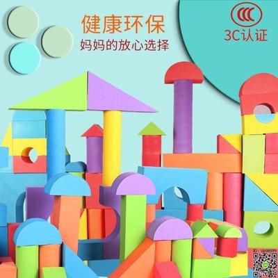積木 孩子寶貝eva泡沫積木大號1-2-3-6周歲軟體海綿幼兒園益智兒童玩具