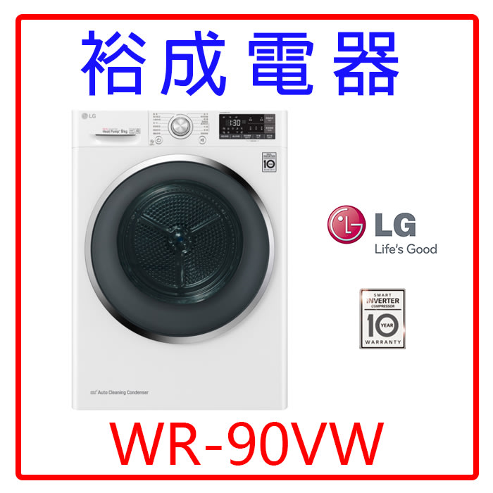 【裕成電器‧議價最優惠】LG WiFi免曬衣乾衣機9公斤WR-90TW 另售BDSG110CJ BDSV115EJ