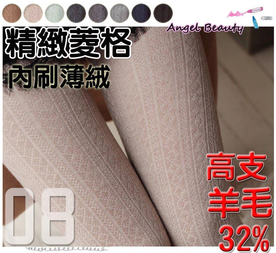 °ο Angel Beauty ο°【BPH1314】日本專櫃細緻菱格高含量羊毛刷薄絨保暖褲襪‧8色(現+預)