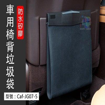 【尋寶趣】防水矽膠 懸掛式汽車座椅磁扣...