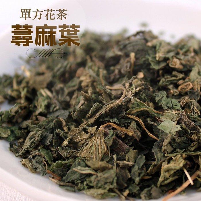 蕁麻葉 75克 天然香料 DIY手工皂 香料【全健健康生活館】