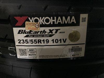 台北永信輪胎~橫濱輪胎 AE61 235/55R19 101V 含安裝 定位