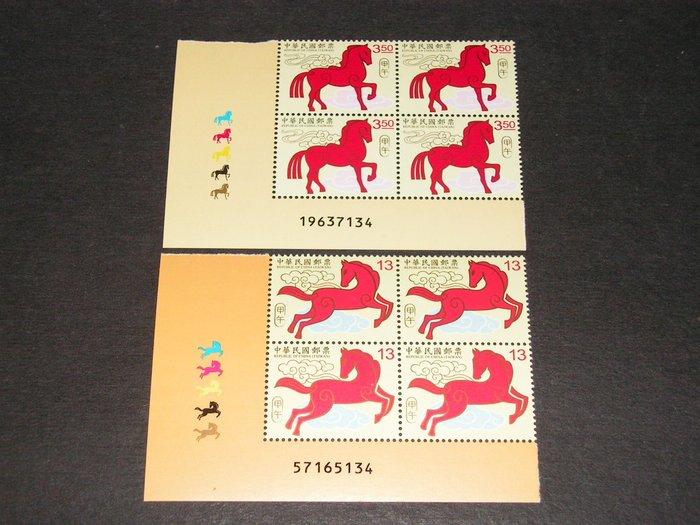 【愛郵者】〈四方連〉102年 新年-四輪馬 2全 同位角 同版號 回流上品  特598 專