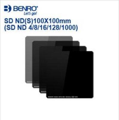 【華揚數位】☆全新 BENRO百諾 方形減光鏡 SD ND (4/8/16/128/1000) 100X100mm