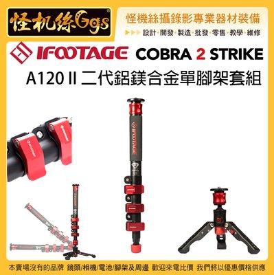 怪機絲 IFOOTAGE Cobra 2 A120 II 二代 鋁鎂合金單腳架套組 120CM 單腳 穩定器 延伸桿