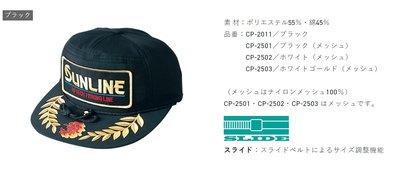 五豐釣具-SUNLINE 月桂冠+紅獅子釣魚帽有半網狀款~一般款特價1100元