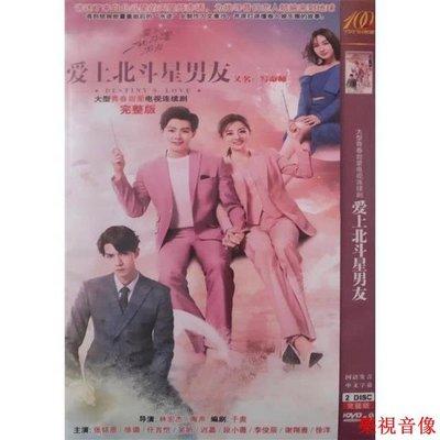 【樂視音像】【愛上北斗星男友】【寫命師】徐璐,張銘恩,任言愷碟片DVD 精美盒裝