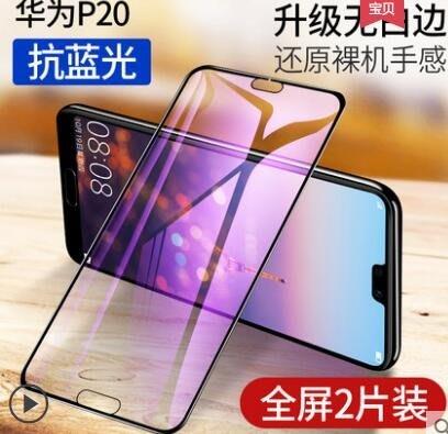 【免運】華為p20鋼化膜p20pro全屏玻璃保護貼膜~『金色年華』