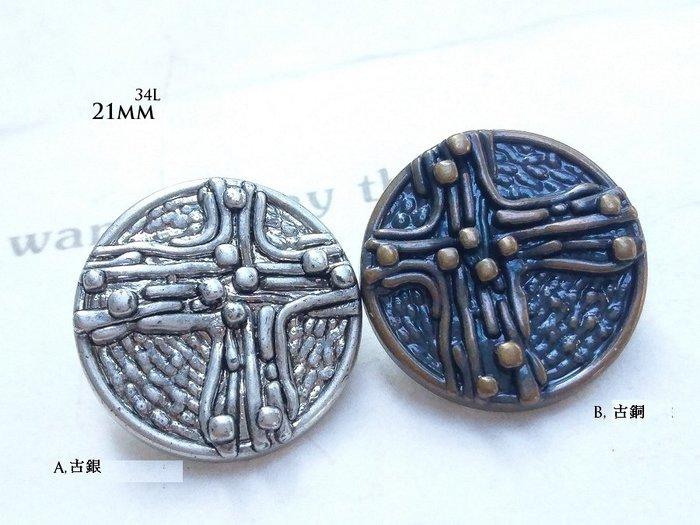 DAda緞帶‧I35101-21mm藝術風格仿古董金屬鈕扣(自選)1個$8