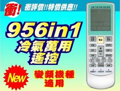 【遙控量販網】大螢幕液晶面版冷氣萬用遙控器_適用西屋AL-120K