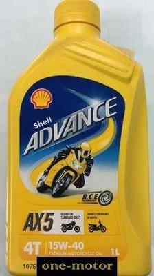新北市泰山區《one-motor》Shell 15W40 1L AX5 殼牌 機油 4T  12瓶免運再送齒輪油 機車