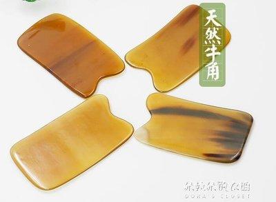刮痧板套裝天然牛角全身通用頸部面部臉部家用家庭式疏通經絡美容