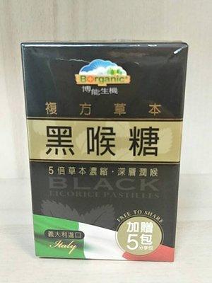 【喜樂之地】博能生機 複方草本黑喉糖 13.7g/盒