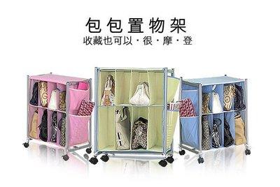巴塞隆納家具─包包置物架 ※收納包中包/包包整理袋/化妝包/袋中袋 三色選