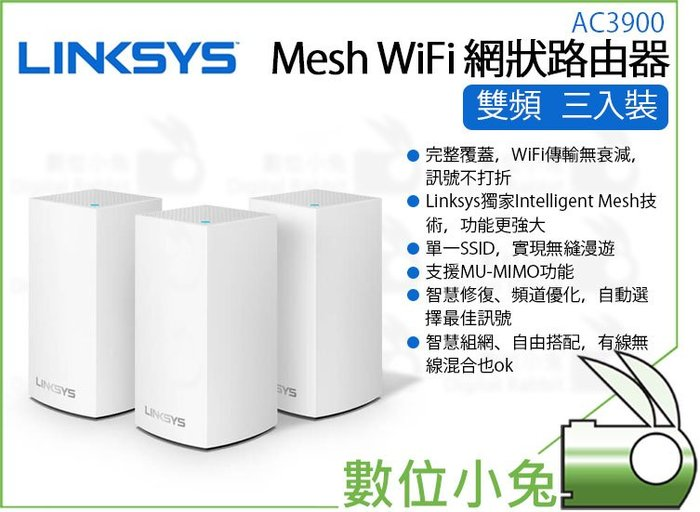 數位小兔【Linksys Velop 雙頻 Mesh WiFi 網狀路由器 三入裝】分享器 智慧型 無線網路AC3900