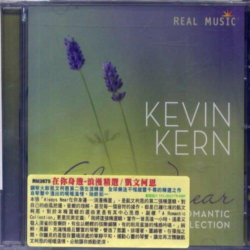 凱文柯恩 Kevin Kern 在你身邊---浪漫精選 Always Near---RM2675
