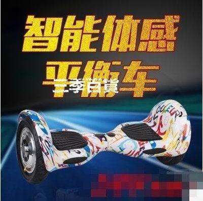 三季電動扭扭車智能雙輪平衡車滑板車兩輪代步車自思維車兒童漂移車❖474