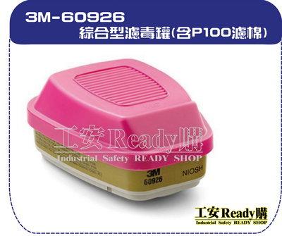 【工安ready購】3M-60926 綜合型濾罐(含P100濾棉)  防塵率達99.97%以上(2個/包)