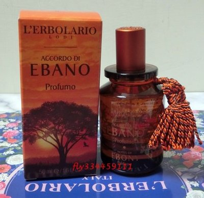 【L'ERBOLARIO蕾莉歐】補貨到~黑檀木香水 50ml (優惠價$1050)~2024.11