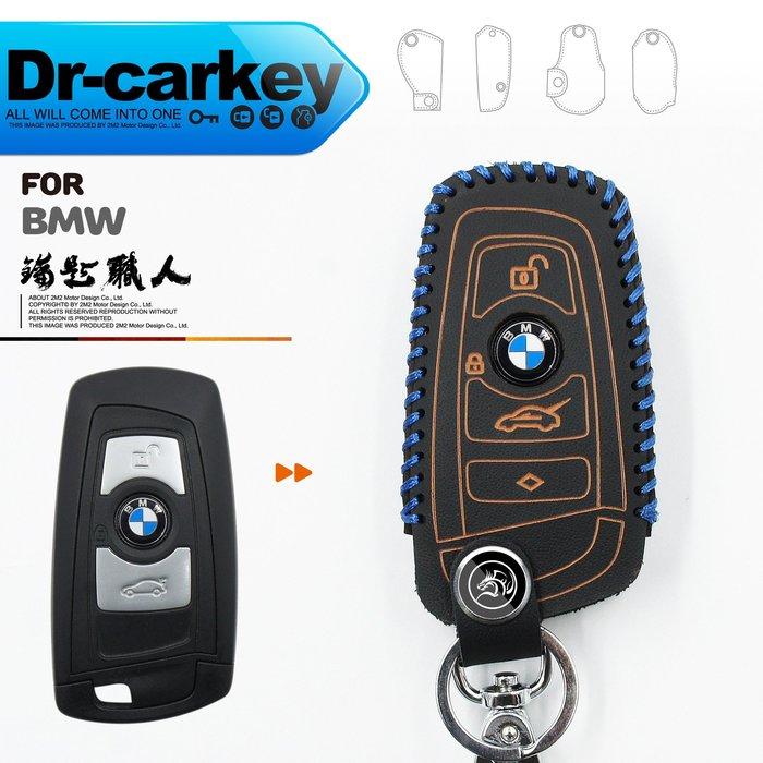 【鑰匙職人】BMW 5-series F10 F11 寶馬 汽車 5系列 感應鑰匙 鑰匙 皮套 鑰匙皮套 鑰匙包
