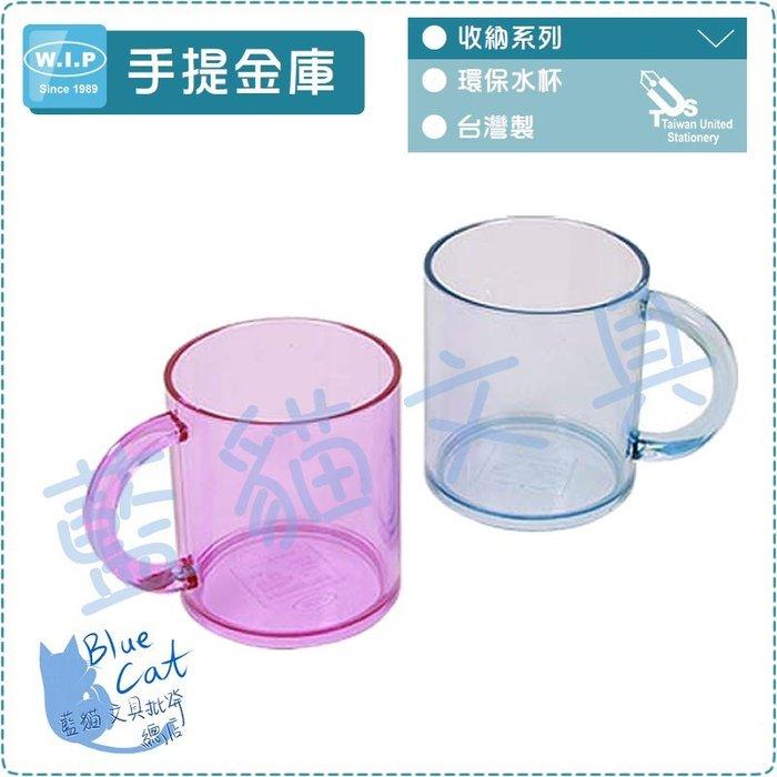 【可超商取貨】杯子/漱口杯/筆筒【BC02079】Q001 晶彩環保水杯/個【W.I.P】【藍貓BlueCat】