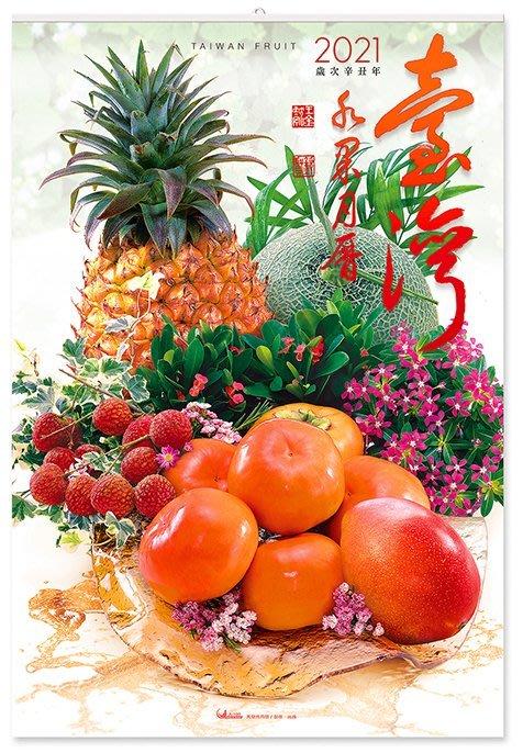 2021水果月曆~JL100  臺灣水果*13 張《天堂鳥月曆》