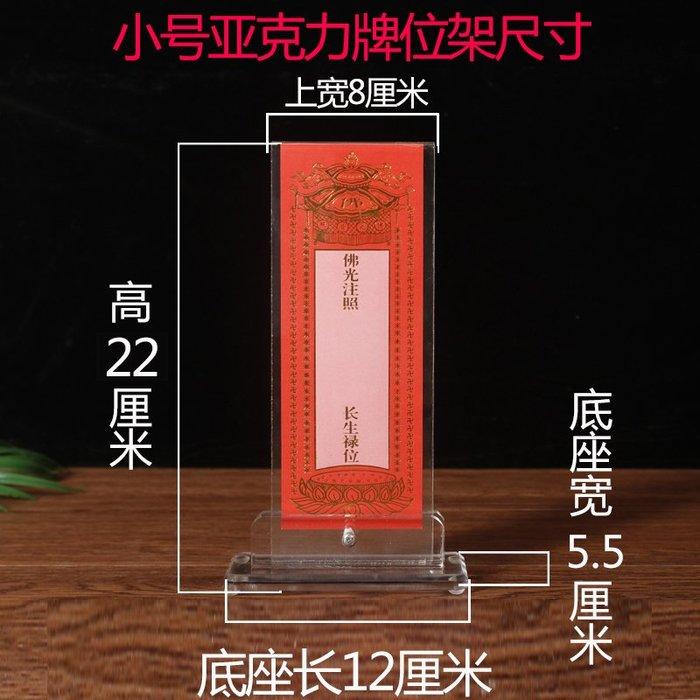 雜貨小鋪 小號 牌位紙透明水晶亞克力塑料 雙層牌位底座 宗教祭祀佛教用品
