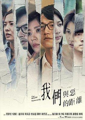 河馬音像~台灣偶像劇  我們與惡的距離4DVD  全新正版_起標價=直購價