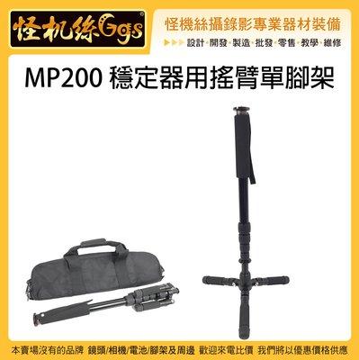 怪機絲 MP200 穩定器用搖臂單腳架...