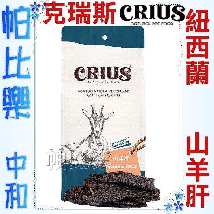 ◇帕比樂◇ CRIUS 克瑞斯100%天然紐西蘭點心【山羊肝80克】原廠包裝