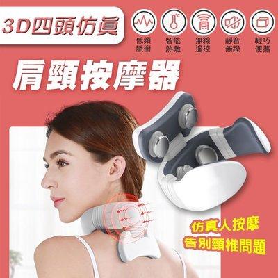 [現貨]頸椎按摩器 4頭頸部按摩 肩頸脖子護頸儀器按摩儀脈衝四頭頸椎按摩儀 3D四頭仿真肩頸按摩器