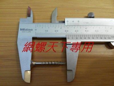 網螺天下※ 304不鏽鋼白鐵木工螺絲、不鏽鋼喇叭頭十字鐵板牙割尾、不鏽鋼 木螺絲釘-1吋2分長,每支1.2元(十字頭)