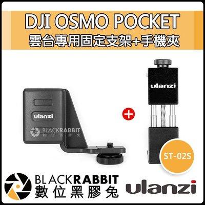 數位黑膠兔【 Ulanzi DJI OSMO POCKET 雲台 專用 固定 支架 + ST-02S 手機夾 】 組合