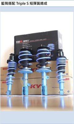 【酷熊】KYB NEW SR 藍筒 藍桶避震器 CRV CR-V 3/4搭TS TRIPLE-S短彈簧總成