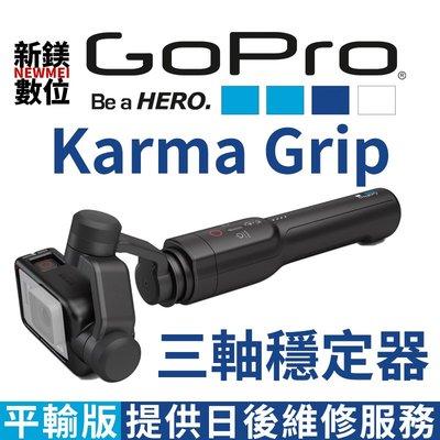 【新鎂-門市可刷卡】GoPro Karma Grip 手持穩定器 (適用HERO5 6 7 ) AGIMB-004-EC