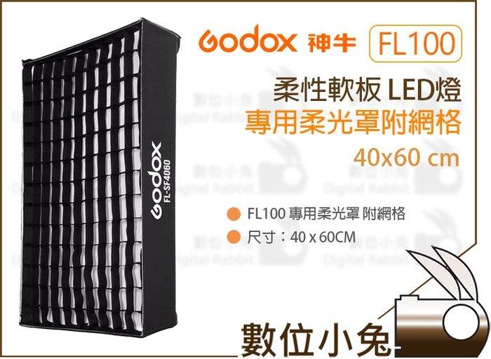 數位小兔【 Godox 神牛 柔性軟板 LED燈 FL100 專用柔光罩 附網格 40x60cm 】柔光箱 無影罩 閃燈