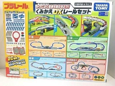 【3C小苑】TP61371 麗嬰 日本 TOMY PLARAIL 鐵道王國 豪華軌道組(20種變化) 火車 軌道 場景