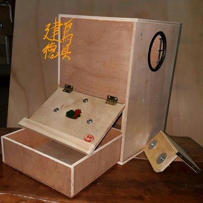 [鹿港建德鸚鵡巢箱]繁殖專用-直式2號加強版有樓梯有抽屜-活動踏板可外掛內踏板-月輪等體型相當之鸚鵡