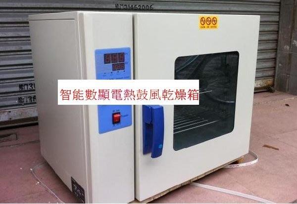 KH-45A智能數顯帶定時恒溫乾燥箱 工業烤箱 烘乾機  五穀雜糧烘培機  藥材干燥機