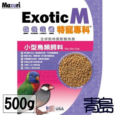 。。。青島水族。。。54562A美國Mazuri---小型鳥類飼料 營養完整 鸚鵡 雀鳥 金絲雀==M特寵專科/500g