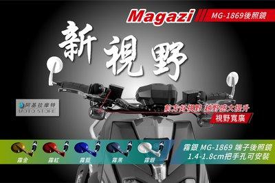 MAGAZI MG1869 端子後照鏡 銀色 手把鏡 後視鏡 平衡端子 適用 三代戰 四代戰 五代勁戰 BWS R